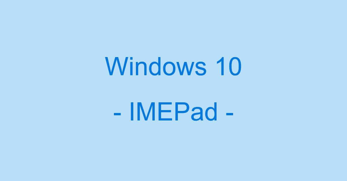 IMEパッドに関する情報まとめ(IMEパッドの使い方など)