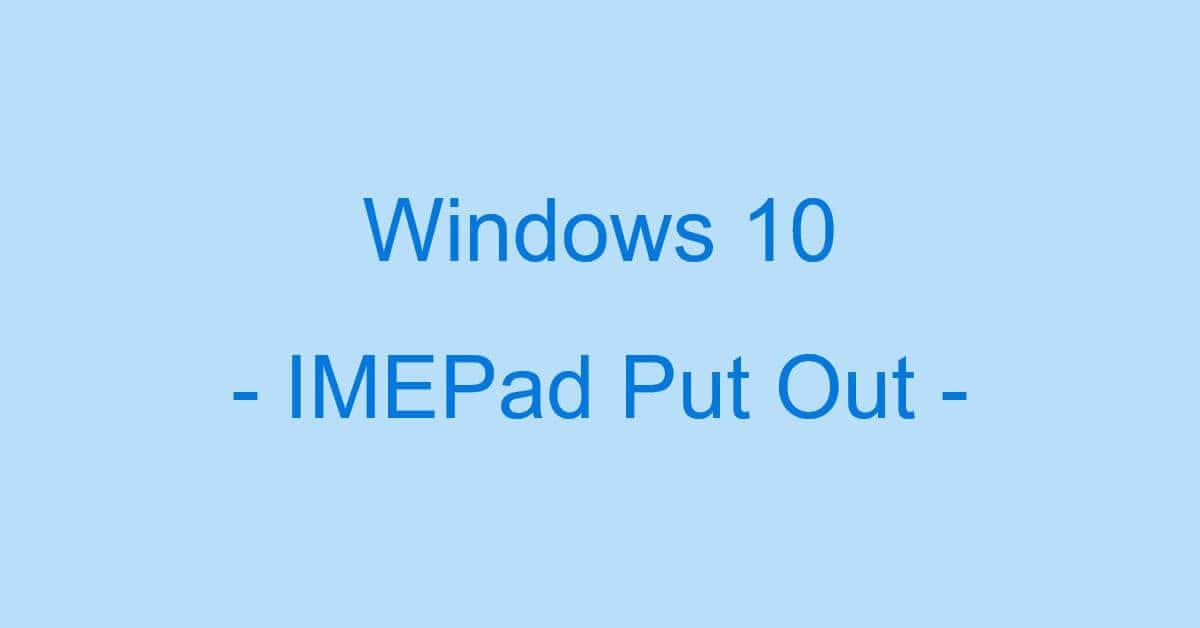 IMEパッドの出し方/表示方法(Windows 10)