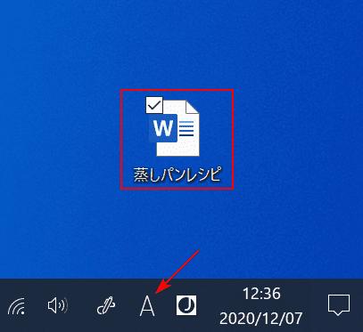 ワードファイルを1クリック
