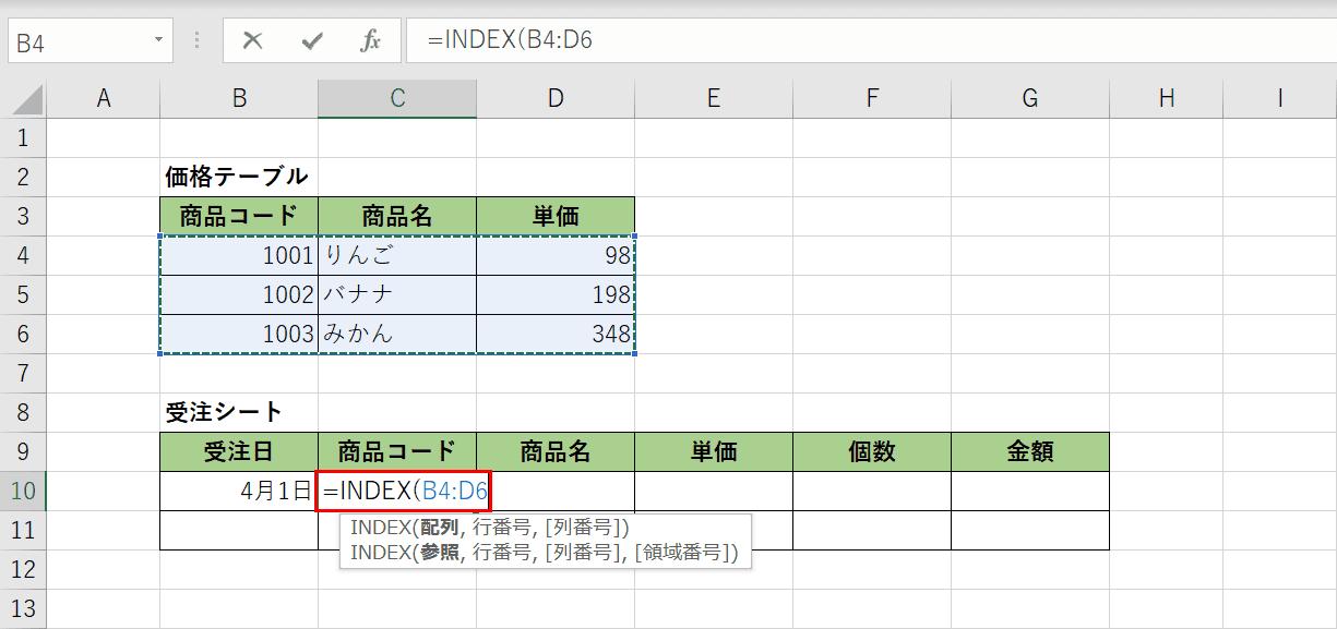 INDEX関数の参照を指定する