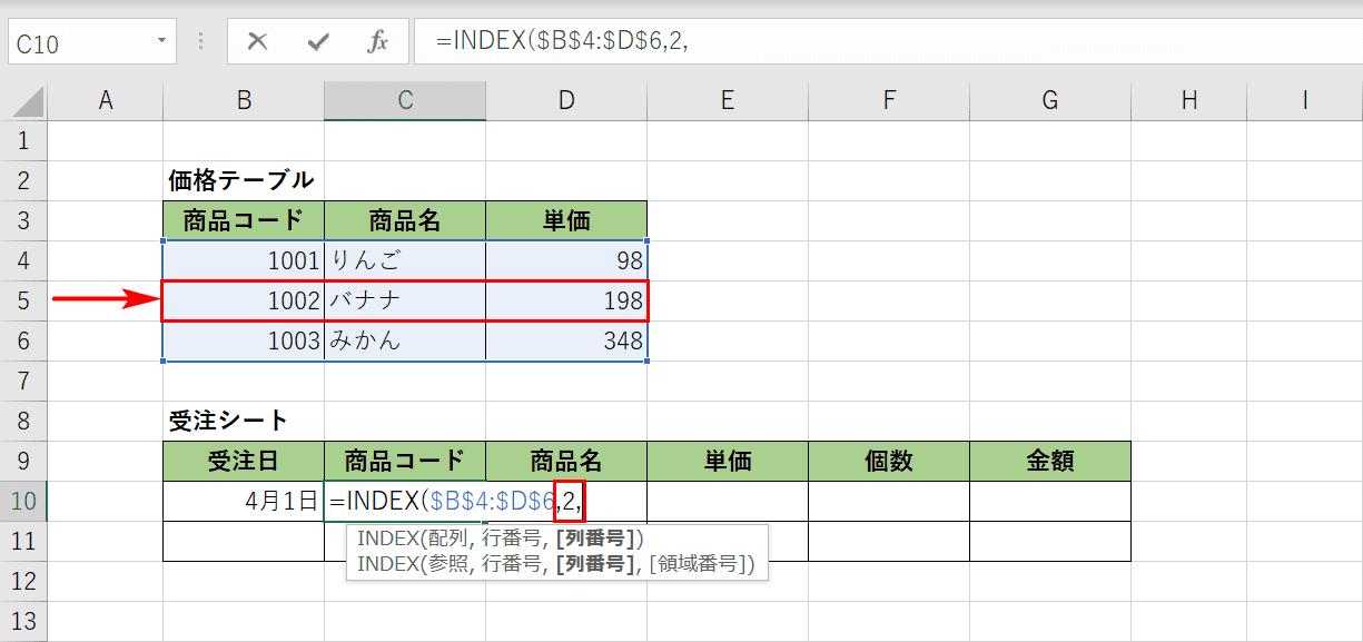 INDEX関数の行番号を指定する
