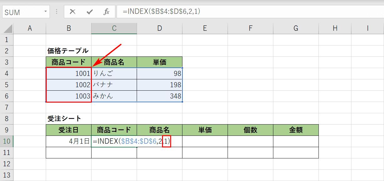 INDEX関数の列番号を指定する