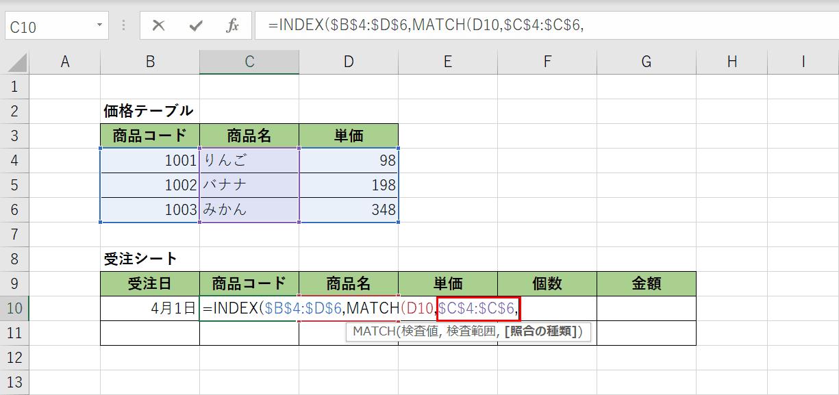MATCH関数の検索範囲を指定する