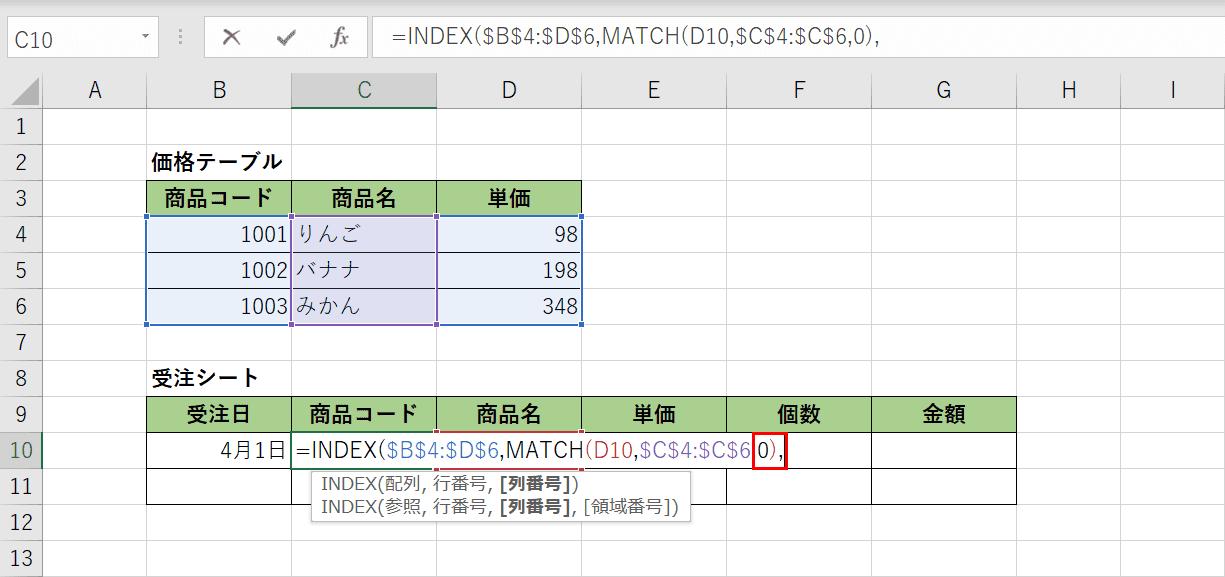 MATCH関数の照合の種類を指定する