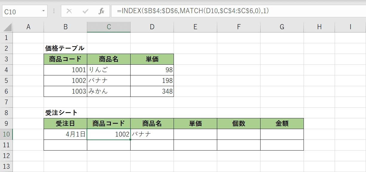 INDEX関数とMATCH関数を組み合わせた結果