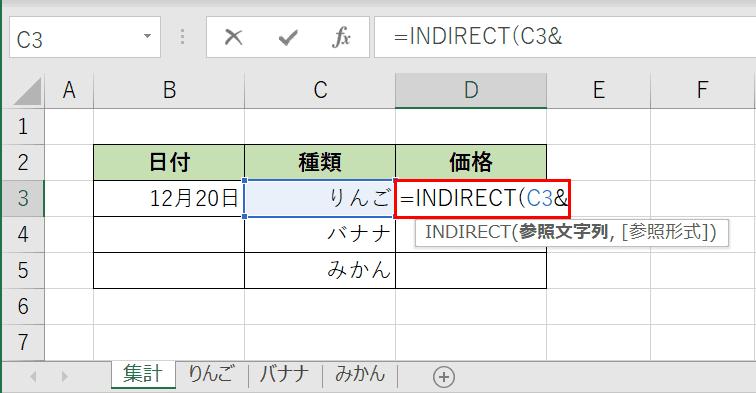 INDIRECT関数の参照文字列