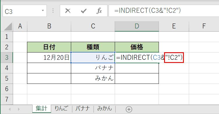 文字列結合によるシートの指定
