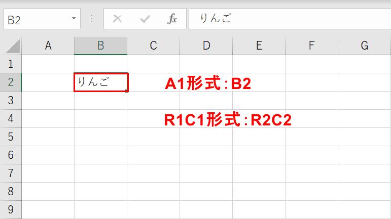 A1形式とR1C1形式