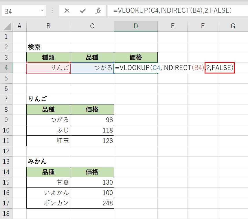 VLOOKUP関数の列番号