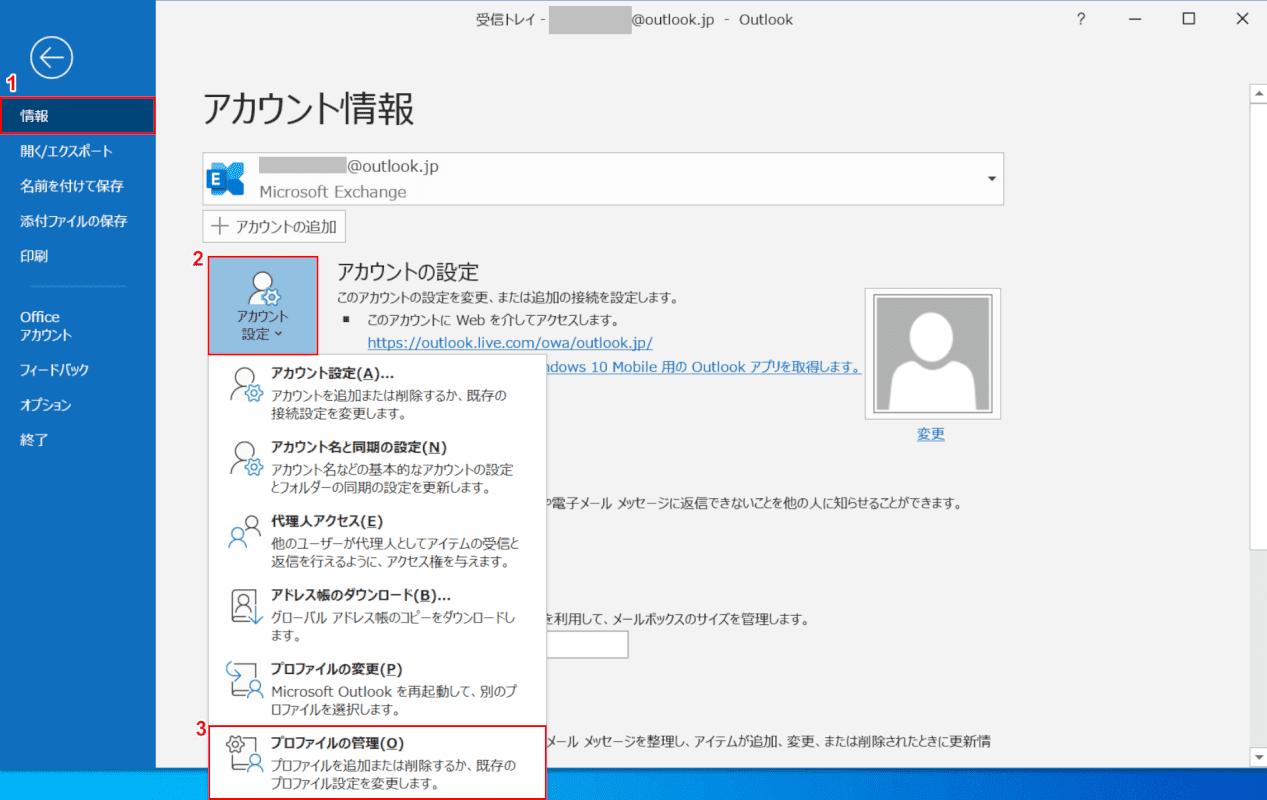 プロファイルの管理