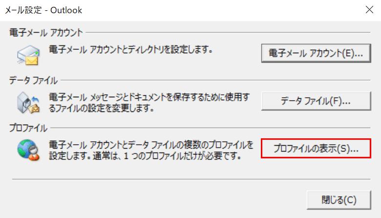 プロファイルの表示