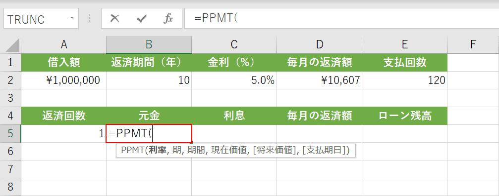 PPMT関数の入力