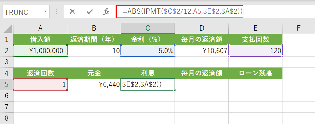 ABS関数の入力