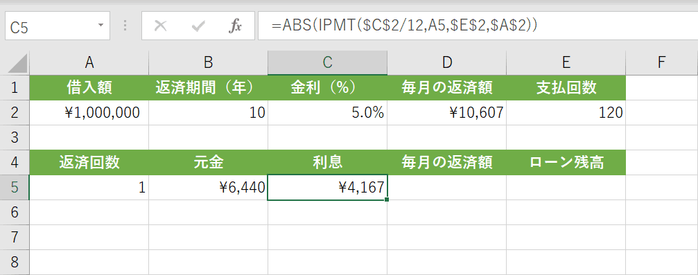 IPMT関数の結果