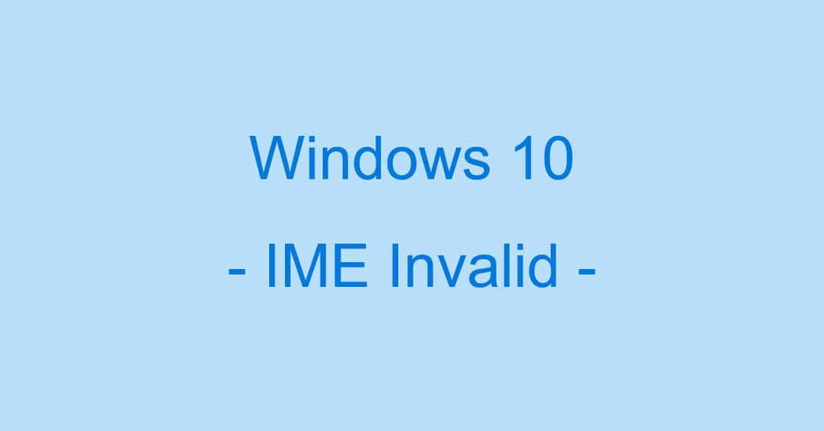 IMEが無効ですの現象と直し方について