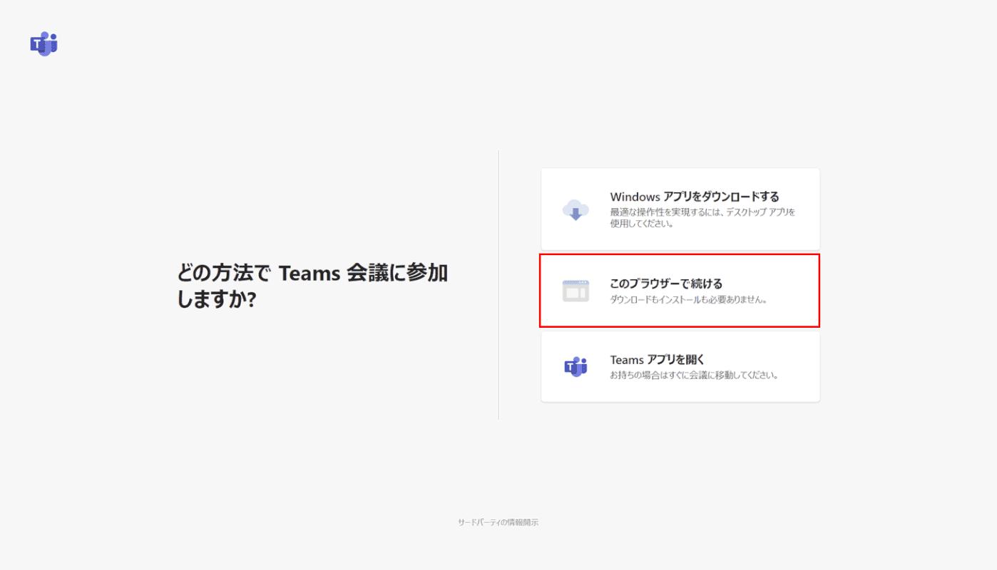 招待 方法 teams