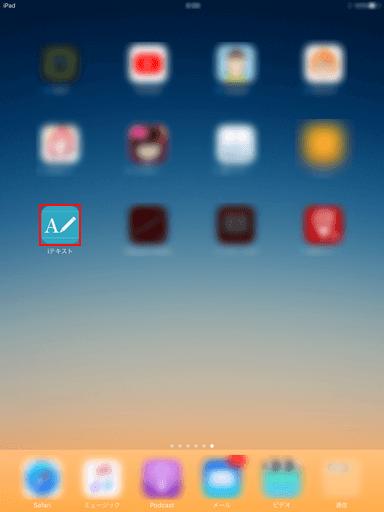 iテキストアプリ選択