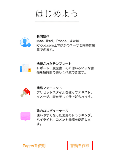 Pagesはじめよう