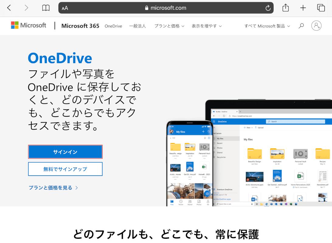 One Driveにアクセス iPad