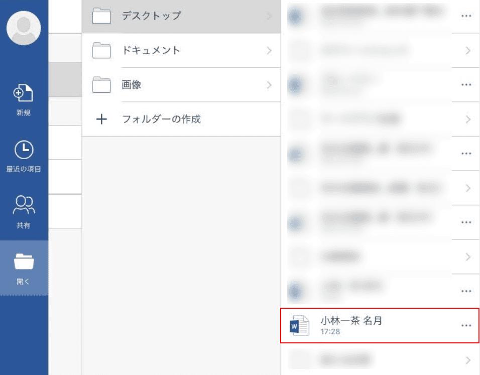 開きたいファイルを選択