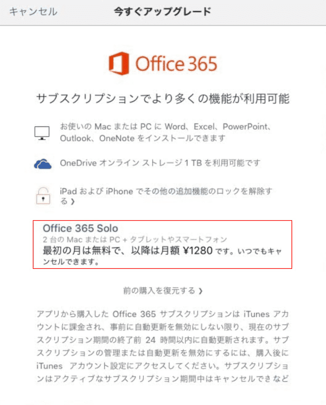 Office 365 Soloを選択
