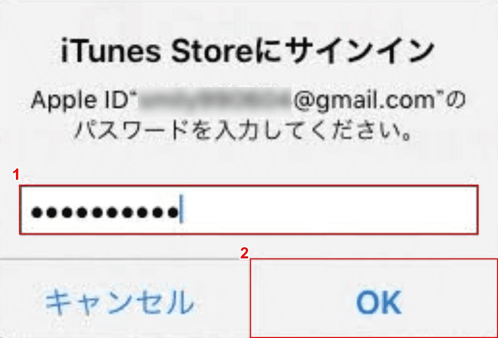 Apple IDパスワードの入力