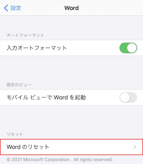 Wordのリセットの選択