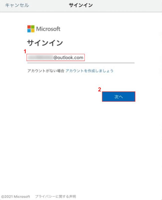 Microsoftアカウントのメールアドレスを入力