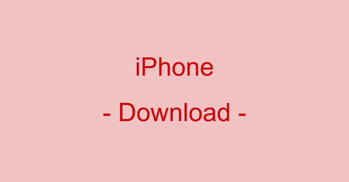 PDFをiPhoneにダウンロード/保存する方法(できない時の対処含む)