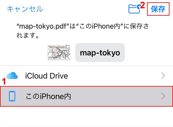 このiPhone内に保存する