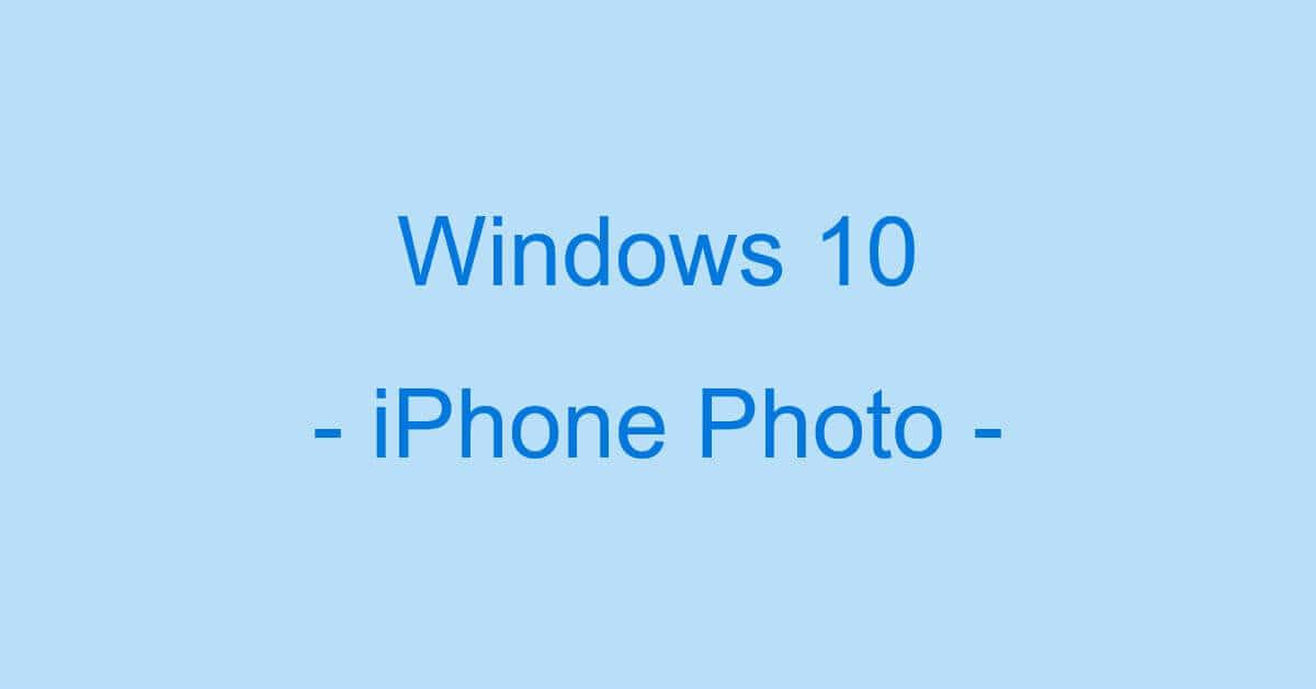 iPhoneの写真をWindows 10のパソコンに取り込めない場合の対処法