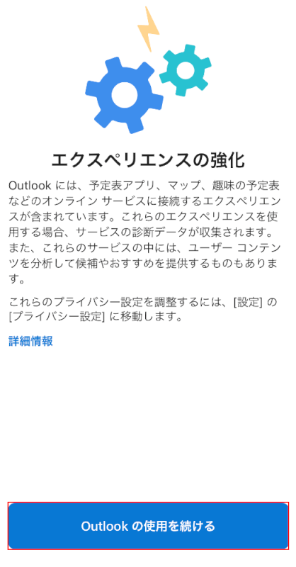 Outlookを続ける