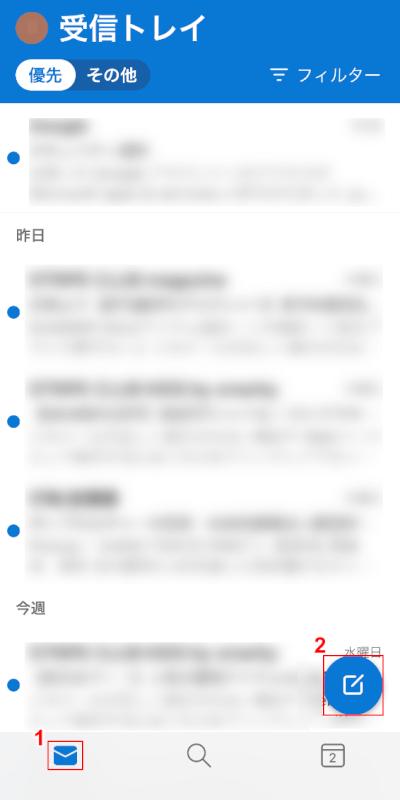 メールタブを選択