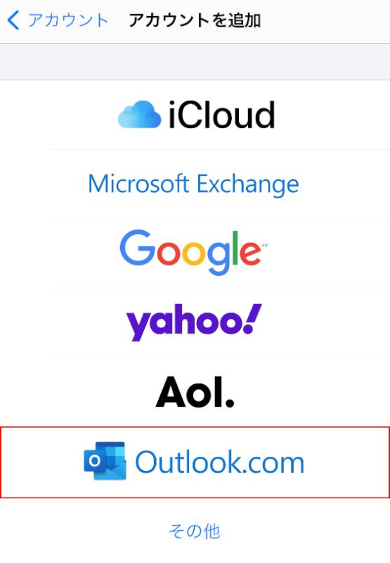 Outlook.comを選択
