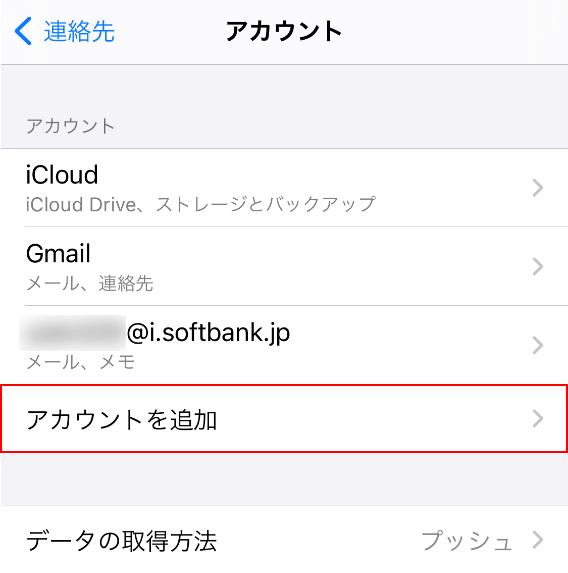 連絡先のアカウント追加を選択