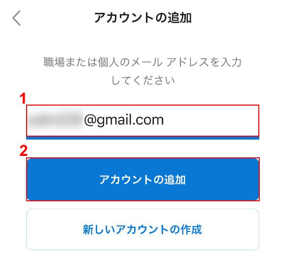 メールアドレスを入力する