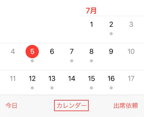 カレンダー開く