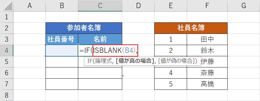 ISBLANK関数を入力