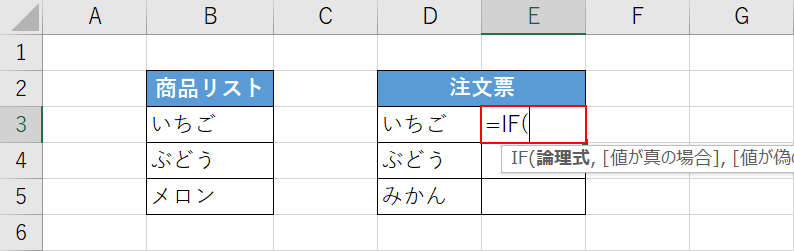 IF関数を入力