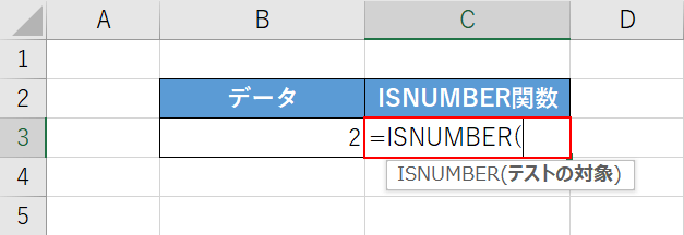ISNUMBER関数を入力する