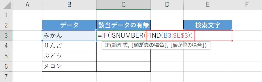 FIND関数を入力する