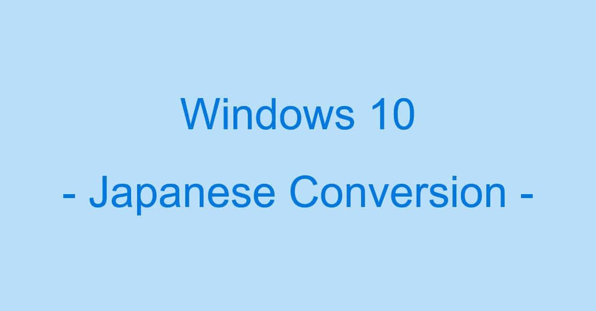 日本語変換の情報まとめ(変換できない場合の対処法など)