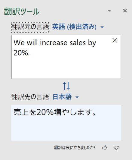 翻訳ツール起動Excel