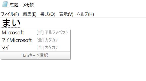 登録した単語が表示される