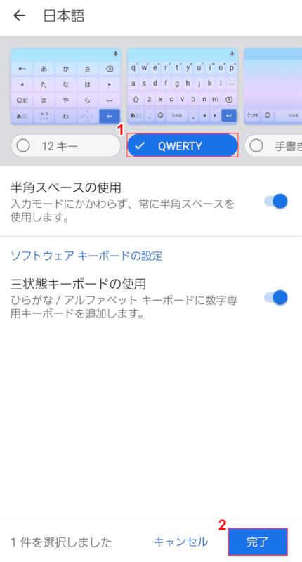 日本語キーボードを選択