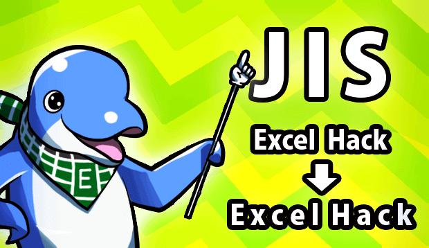 ExcelのJIS関数の使い方|半角の英数カナを全角に変換する