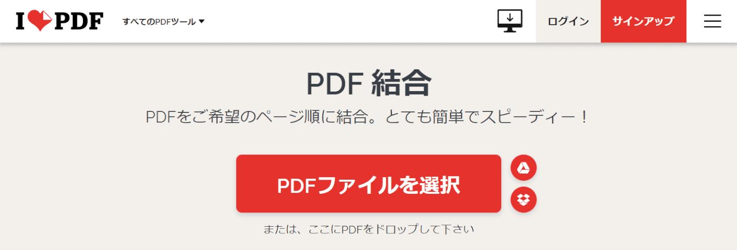 iLovePDF結合