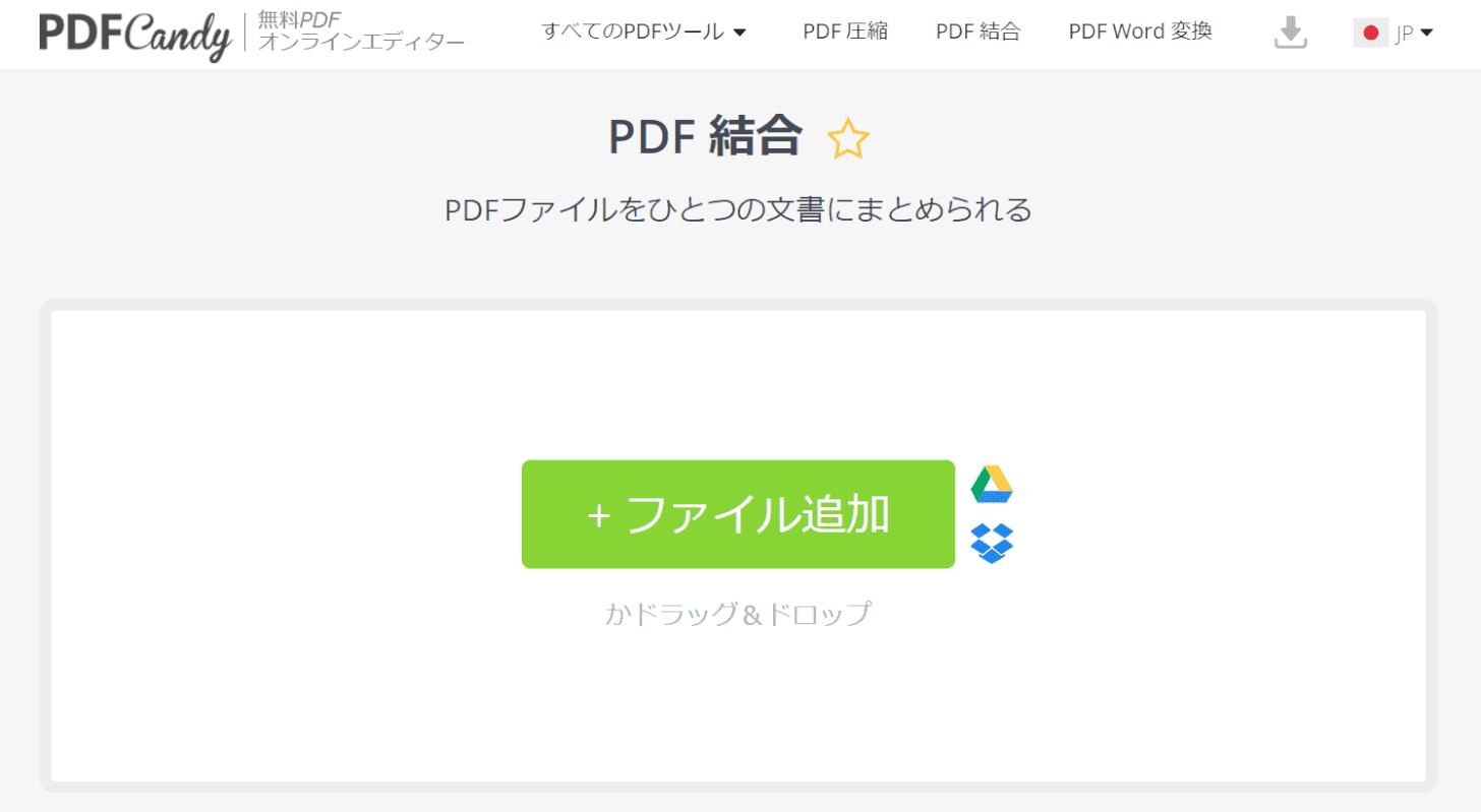 PDFCandy 結合