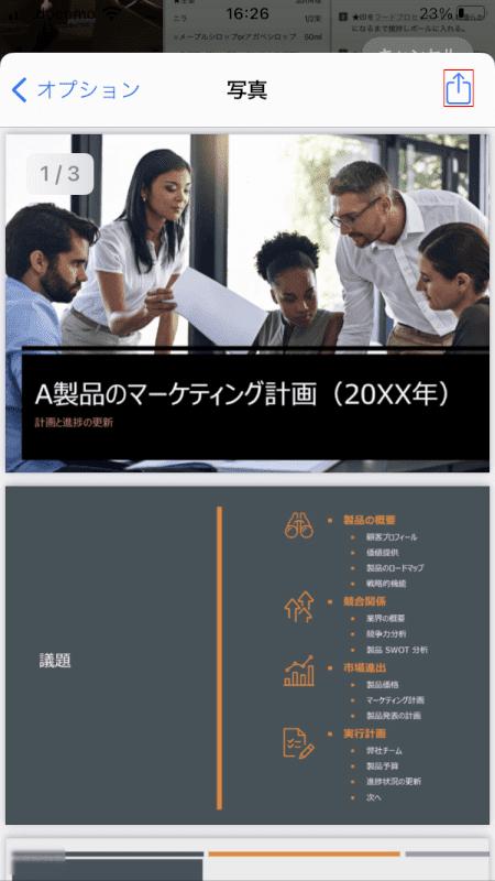 jpeg-to-pdf iPhone PDF化