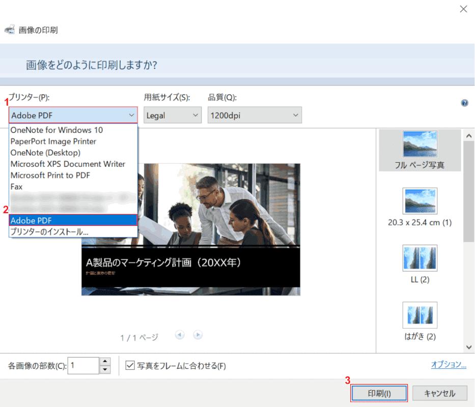 jpeg-to-pdf windows 標準 PDF